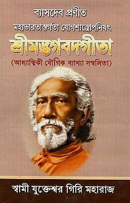 Srimat Bhagabat (Bengali)