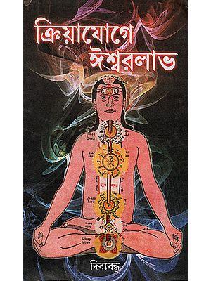 Kriya Yoga Ai Iswara (Bengali)