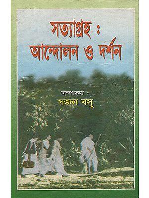 Satya Graha Andolan O Darshan (Bengali)