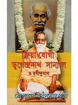 Kriya Yogi Bhupendra Nath (Bengali)