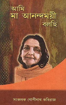 Ami Maa Anando Moyee (Bengali)