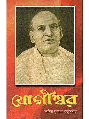 Yogishwar (Bengali)
