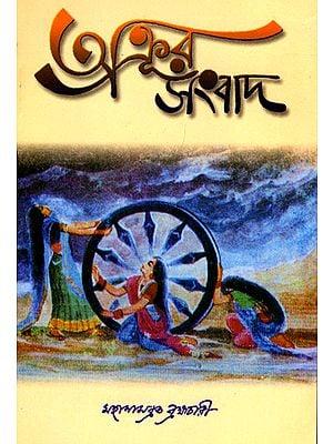 Akrur Sanbad (Bengali)
