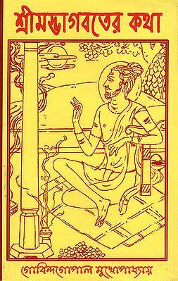 Sreemad Bhagawadyer Kotha (Bengali)