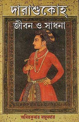Darasukhyo Jibone O Sadhona (Bengali)