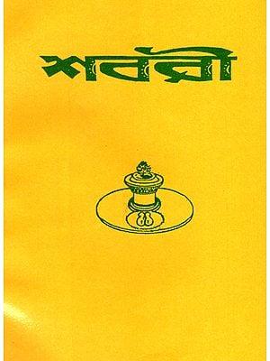 শবরী: Shabari (Bengali)