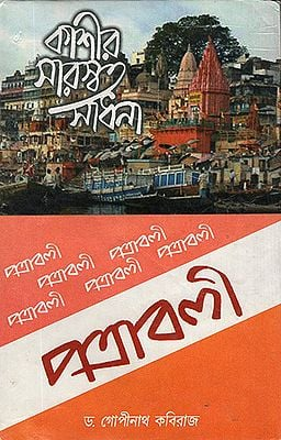 Kashir Saraswat Sadhona (Bengali)