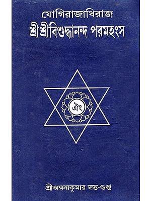 Yogiraj Sri Sri Bisuddhanando Prosonyo in Bengali (Part 1)