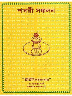 শবরী সংকলন : Shabari Sankalan (Bengali)