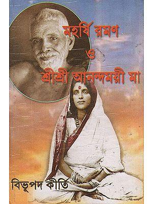 Mohorishi Raman O Sri Sri Anandomoyee (Bengali)