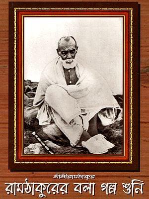 রামঠাকুরের বলা গল্প শুণী: Story Told by Shri Ramthakur (Bengali)