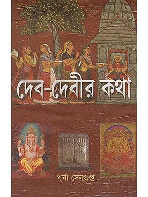 Deb-Debi Kotha (Bengali)