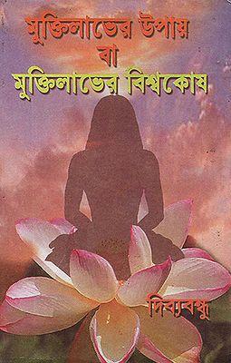 Muktilavyer Upay Ba Muktilavyer Biswakosh (Benglai)