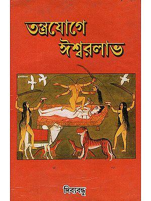 Tontroyogya Isswarlav (Bengali)
