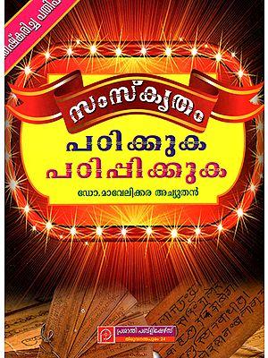 Samskritam Padikkuku-Padippikkuka (Sanskrit and Malayalam)