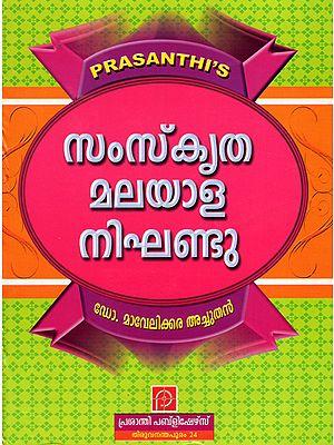 Samskritha Malayala Nighantu: Sanskrit Malayalam Dictionary
