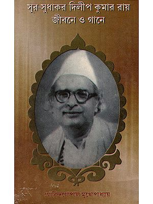 Sur Sudhakar Dilip Kumar Roy (Bengali)
