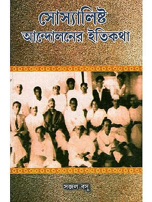 Socialist Andoloner Iti Kotha (Bengali)