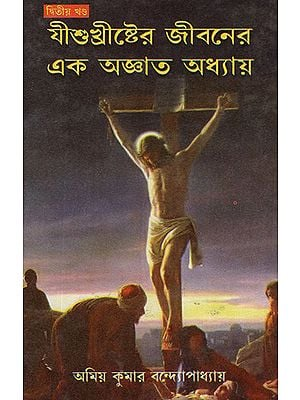 Jesus Christyer Jibonyer AK Brissito Adhyay in Bengali (Part 2)