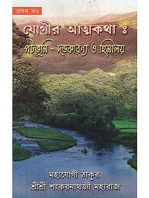 Yogi Atya Kotha (Bengali)