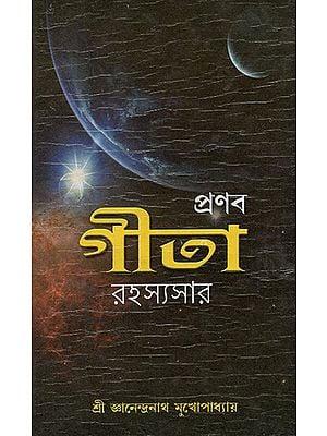 Pronol Gita Rahasya Sar (Bengali)