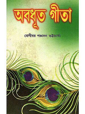 Abodhut Gita (Bengali)