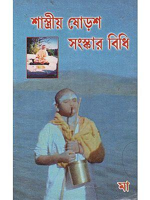 Shastriya Shorosh Sanskar Bidhi (Bengali)