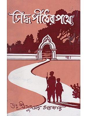 Siddha Pither Pothe (Bengali)