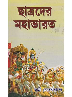 Chhatrader Mahabharata (Bengali)