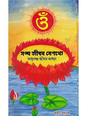 Sanghajiban Nepathyay (Bengali)