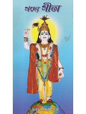 Godye Gita (Bengali)