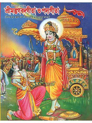 শ্রীমদ্ভগবদ গীতা ও পদ্যগীতা: Shrimad Bhagawad Gita and Padya Gita (Bengali)