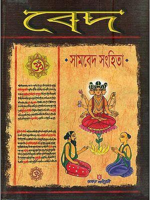 ভেদ - সামবেদ সংহিতা: Veda- Samveda Samhita (Bengali)
