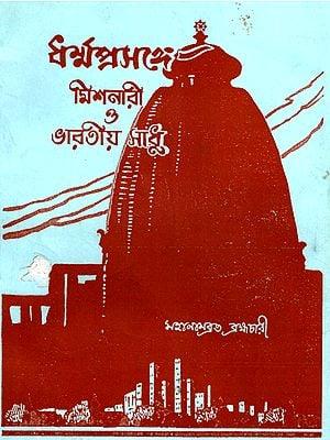মিশনারী ও ভারতীয় সাধু - Missionary and Indian saint (Bengali)