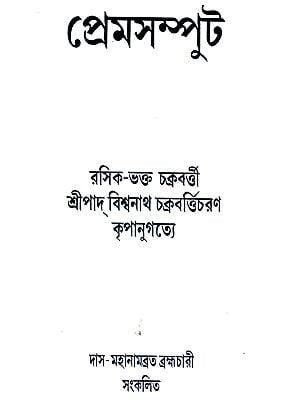 প্রেম সম্পুট: Prem Samput (Bengali)