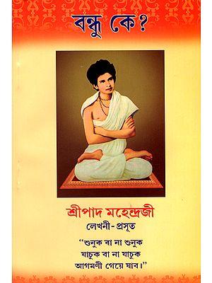 বন্ধু কি? : Vandhu ki? (Bengali)