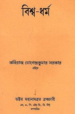 বিশ্ব ধৰ্ম : Vishwa Dharma (Bengali)