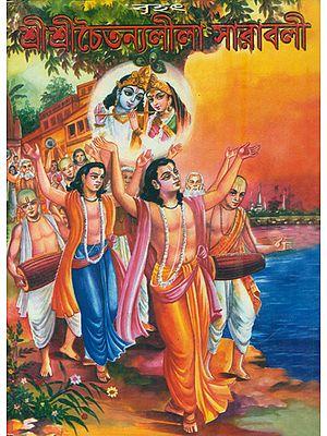 শ্রী শ্রী চৈতন্যলীলা সারাবলী: Shri Shri Chaitanya Lila Saravali (Bengali)
