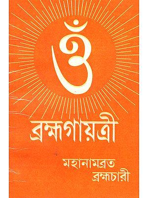 Brahma-Gayatri (Bengali)