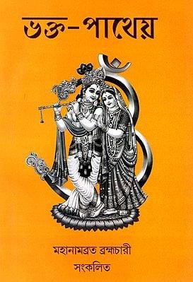 Bhakta-Patheya (Bengali)