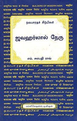 Jawaharlal Nehru (Tamil)