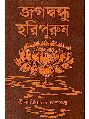 জগবন্ধু হরি পুরুষ : Jagavandhu Hari Purush (Bengali)