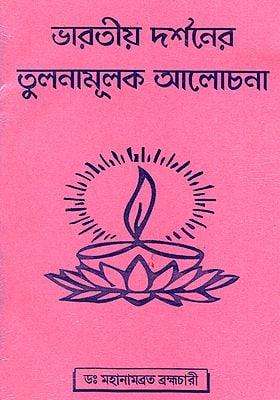 Bharatiya Darshaner Tulanamulak Alochana (Bengali)