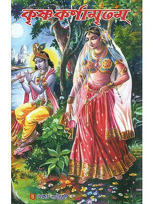 কৃষ্ণ কর্নামৃতম্: Krishna Karnamritam (Bengali)