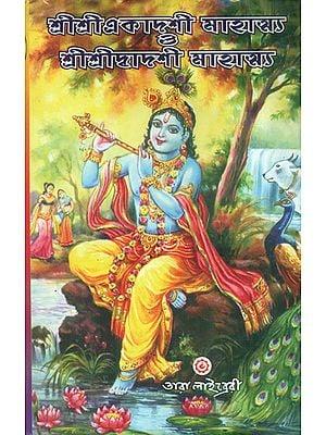 শ্রী শ্রী একাদশী মাহাত্ম্য ও শ্রী শ্রী দ্বাদশী মাহাত্ম্য: Shri Shri Ekadashi Mahatmya and Shri Shri Dwadashi Mahatmya (Bengali)