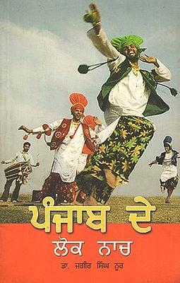 Folk Dances of Punjabi