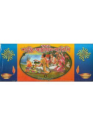 বৃহৎ শান্তি স্বস্ত্যন বারিধি: Brihat Shanti Swasthya Baridhi (Bengali)