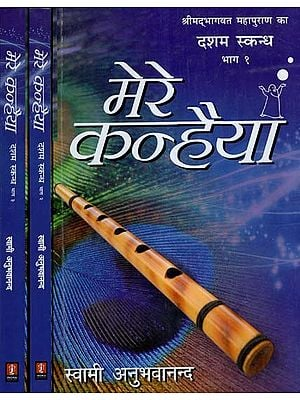 मेरे कन्हैया- Mere Kanhaiya-Shrimad Bhagavatam-Ten Canto (Set of 3 Volumes)