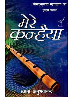 मेरे कन्हैया- Mere Kanhaiya-Shrimad Bhagavatam-Twelve Canto