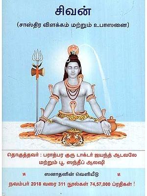 Shiva- Spiritual Knowledge (Tamil)